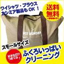 【送料無料】袋いっぱい!クリーニング