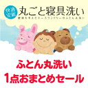 ふとん丸洗い1枚【北海道限定♪送料無料】