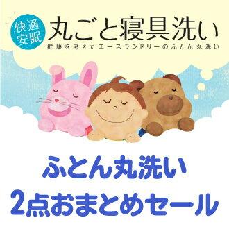 ふとん丸洗い2枚おまとめ【北海道限定!送料無料】