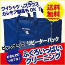 リピート限定【ビッグ】袋いっぱい!おまとめクリーニング送料無料