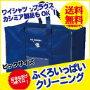 【ビッグ】袋いっぱい!おまとめクリーニング送料無料