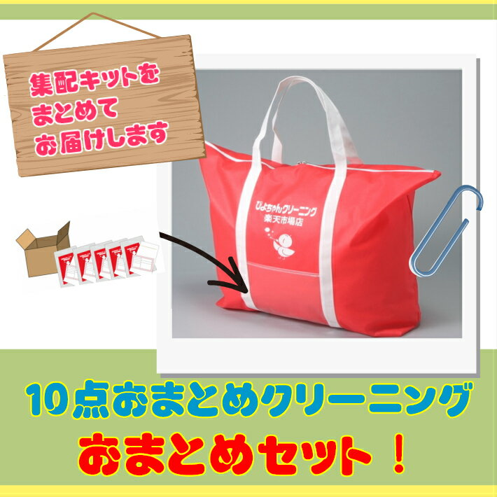 超目玉品!定期購入【関東まで送料無料】10点おまとめクリーニング