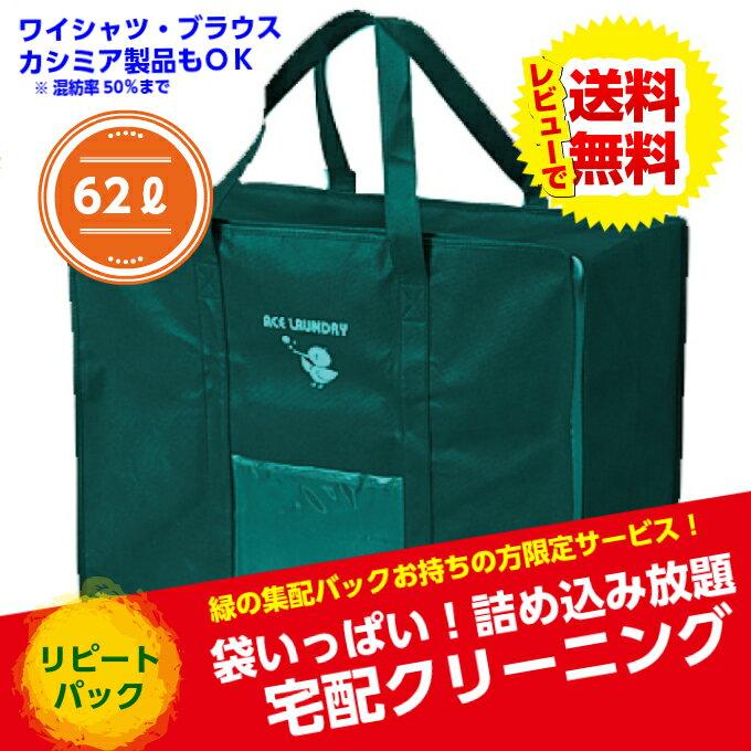 20個限定!関東まで送料無料】リピート【ビッグ】袋いっぱい!おまとめクリーニング 緑の集荷バックお持ちのリピート限定サービスです!!衣替えの決定版!今話題のオーガニッククリーニングをお試しください♪