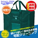 保管付リピート【ビッグ】袋いっぱい!おまとめクリーニング【関東まで送料無料】