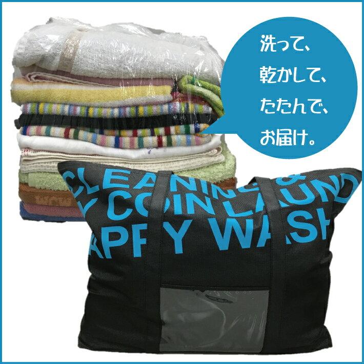 洗濯代行丸ごと宅配便の紹介画像2