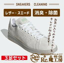 レザースニーカークリーニング 宅配 3足セット除菌・消臭加工付 Re.靴工房プロの洗い 宅配 スニーカークリーニング