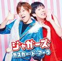 偶像名: Sa行 - 【音楽CD】ジャガーズ カスカー・ド・アーラ