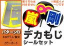 【デカもじシールセット】パターンB「ホログラム・蛍光シート(文字)×カラーボード(フチ)」