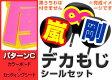 【デカもじシールセット】パターンC「カラーボード(文字)×カッティングシート(フチ)」