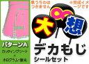 【デカもじシールセット】パターンE「カッティングシート(文字)×ホログラム・蛍光シート(フチ)」