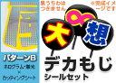 【デカもじシールセット】パターンF「ホログラム・蛍光シート(文字)×カッティングシート(フチ)」