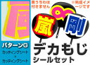 【デカもじシールセット】パターンG「カッティングシート(文字)×カッティングシート(フチ)」