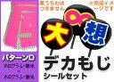 【デカもじシールセット】パターンH「ホログラム・蛍光シート(文字)×ホログラム・蛍光シート(フチ)」
