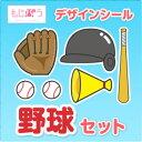 【もじパラ】デザインシール第九弾 「野球」