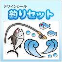 【もじパラ】デザインシール第11弾 「釣りセット」