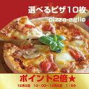 【送料無料】16種類32枚からお好きに選べるピザ10枚セット【smtb-tk】【w4】【冷凍ピザ】【ピザ】【手作り】【RCP】【fsp2124】 【楽ギフ_メッセ】【02P03Dec16】