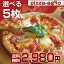 【送料無料】ピザ16種類から選び放題!お得な5枚セッ