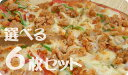 【送料無料】ピザ14種類から選び放題!お得な6枚セット【1枚あたり500円以…