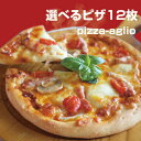 【送料無料】16種類計32枚からお好きに選べるピザ12枚