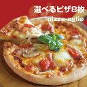 【送料無料】16種類32枚からお好きに選べるピザ8枚セ