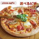 【送料無料】選べるピザ5枚お試しセット!16種のピザから選べる 洋風惣菜 ピザ 冷凍ピザ 手作りピザ