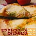 イタリア産モツァレラチーズのバジルソースピザ(トマトソース)Sサイズ(直径約20cm)とろ〜りとろけるモツァレラチーズとバジルのソースが際立つシンプルピザ