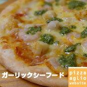 ガーリックシーフード(トマトソース)Sサイズ(直径約20cm)ピザバジルソースとガーリックで新感覚シーフードピザ!