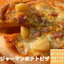 ジャーマンポテトピザ(トマトソース)Sサイズ(直径約20cm...