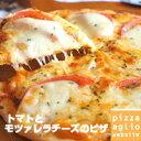 トマトとモツァレラチーズのピザ(トマトソース)Sサイズ(直径約20cm)ピザとろーりとろけるモツァレラチーズとトマトのピザ!!【ピザ】【手作りピザ】【冷凍ピザ】【05P05Dec15】