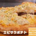 エビサラポテト(トマトソース)Sサイズ(直径約20cm)ピザ人気トッピングNO1海老を使ったピザが登場
