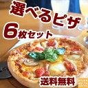 【送料無料】ピザ16種類から選び放題!お得な6枚セット【smtb-tk】【w4】 【RCP】 【楽ギフ_メッセ】ピザ 冷凍 手作り 冷凍ピザ【】