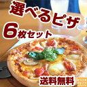 【送料無料】1枚511円ピザ16種類から選び放題!お得な