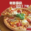 2017新春福袋セット 【冷凍ピザ】【福袋】【手作りピザ】【P23Jan16】