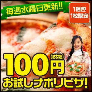 ピザ『100円お試しピザ』【ズワイガニのエビソースピッツァ】石窯で焼いたナポリピザを試食用…...:pizza-fontana:10000106