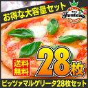 ピッツァマルゲリータ28枚セット 送料無料【ピザ1枚あたり453円】 冷凍ピザ ピザ セット 送料込み pizza 冷凍 送料込み
