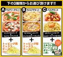 ピザ セット【送料無料】【あす楽】 【冷凍ピザ】...