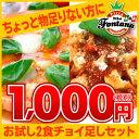 pizza set【冷凍ピザ】 ピザ or パスタあなたはどっち? お試し2食チョイ足し【セット