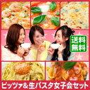 女子会に!ピザ&パスタセット 送料無料 pizza 送料込み 冷凍ピザ 冷凍 ピザ