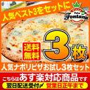ピザ セット【送料無料】【あす楽】 『石窯で焼いた人気ナポリピザお試し3枚セット』信州産薪木で焼くナポリピザを冷凍ピザで☆[冷凍ピザ pizza set 送料込み 冷凍]