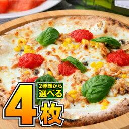 ピザ セット【送料無料】 【冷凍ピザ】新しくなった『石窯で焼いたナポリピザ大満足お試し4枚セット』信州産薪木で焼くナポリピザを冷凍ピザで☆<strong>イタリアン</strong>と和風の2種類から選ぶお試しピザセット。[pizza set 送料込み 冷凍 ピッツァ]