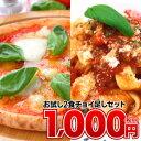 pizza set【冷凍ピザ】 ピザ or パスタあなたはどっち
