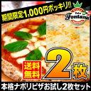 【送料無料】1,000円ポッキリ『本格ナポリピザお試し2枚セット』★当店人気の「マルゲ