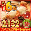 24時間限定!クーポン利用で35%OFF☆ピザ セット【送料無料】『プレミアムピザ付き選べる6枚セッ