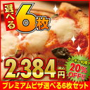クーポン利用で20%OFF☆ピザ セット【送料無料】『プレミアムピザ付き選べる6枚セット』石窯+薪木
