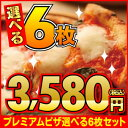 冬の新メニュー【送料無料】『プレミアムピザ付き選べる6枚セット』石窯+薪木のナポ