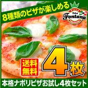 ピザ セット【送料無料】 【冷凍ピザ】新しくなった『石窯で焼いたナポリピザ大満足お試し4枚セット』信州産薪木で焼くナポリピザを冷凍ピザで☆イタリアンと和風の2種類から選ぶお試しピザセット。[pizza set 送料込み 冷凍 ピッツァ]