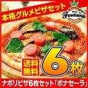 新しくなった『ナポリピザ6枚セットボナセーラ』【送料無料】【...