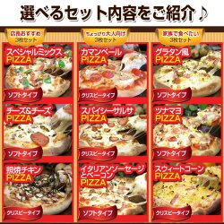 【期間限定】送料無料『新』本格ピッツァ!送料込みのピザお試しセット[2セット購入以上でおまけ付き][特別価格]