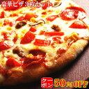 【クーポンで50%OFF!】豪華ピザ3枚セット[2セット購入以上でおまけ付き(1配送)]【