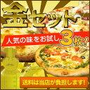 PIZZA★贅沢な豪華ピザ『金』セット 【送料無料】 【